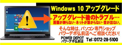 Windows10-トラブル