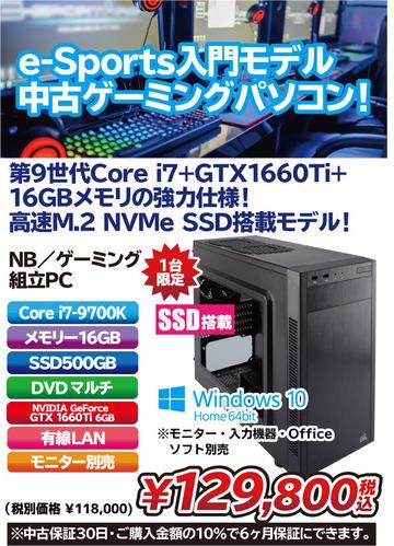 中古ゲーミング_9700K+1660Ti