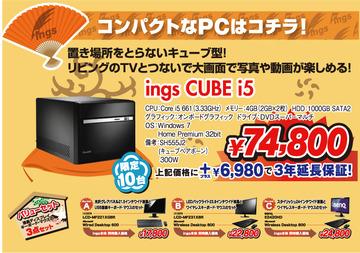 CUBEi5