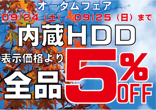 HDD5%OFF-2016年9月