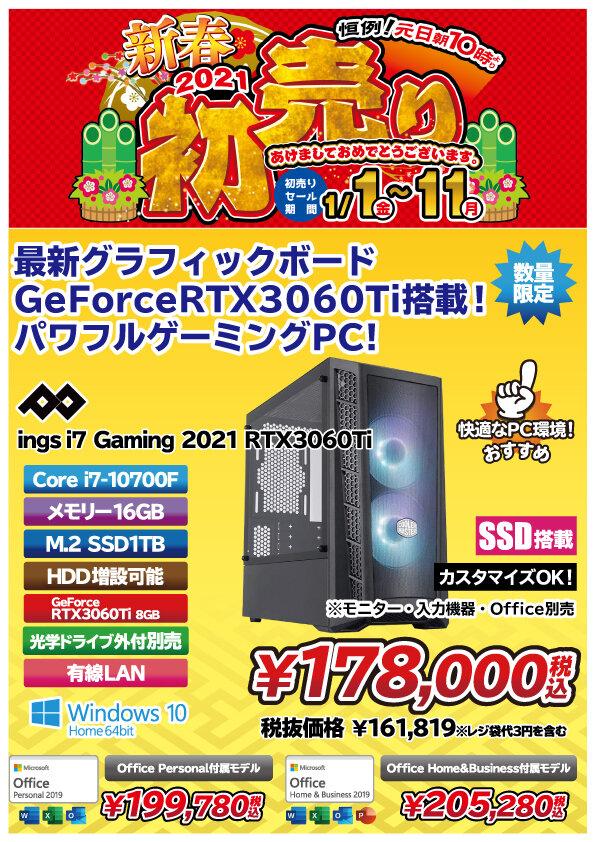 ings_i7_gaming_rtx3060ti