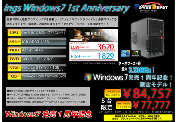 ings-Windows7-1周年記念モデ