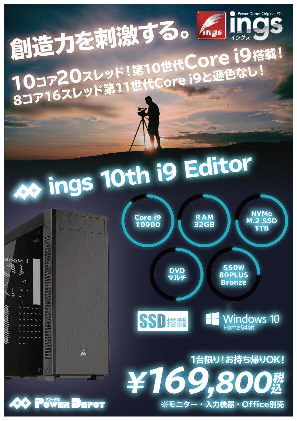 ings_10th_i9_editor