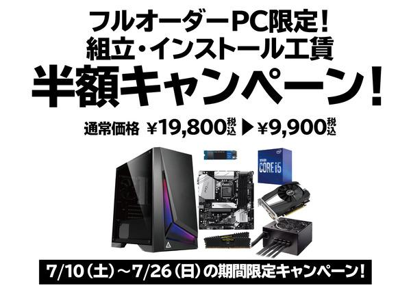order_campaign