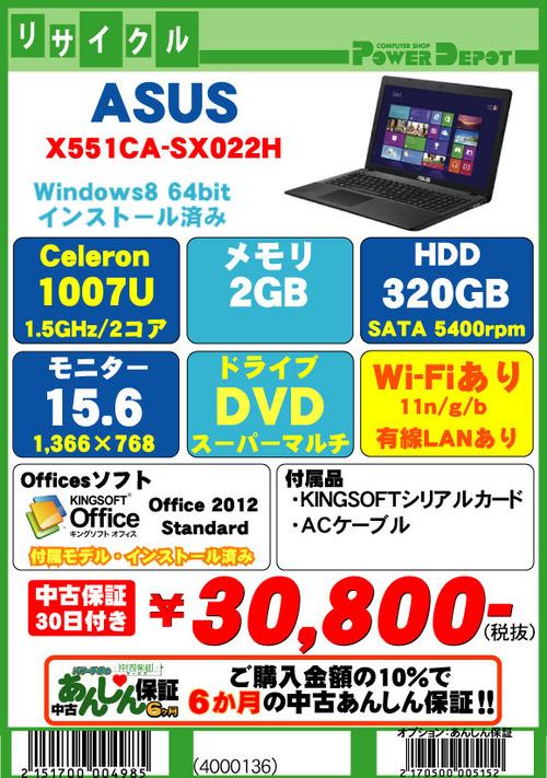 X551CA-SX022H