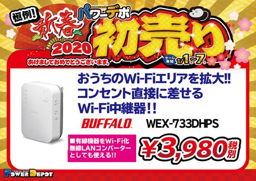 WEX-733DHPS