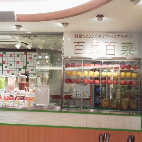 JR東京駅の百果百菜でスムージー