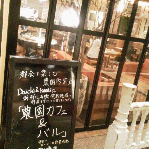 大手町の農園カフェ「Daichi & Keats」でランチ