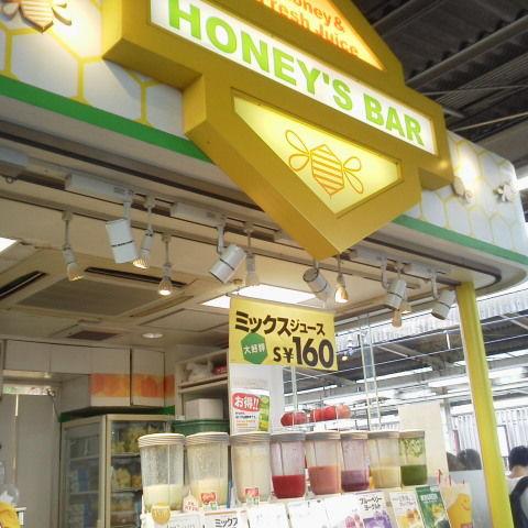 JR東日本駅構内のHONEY'S BAR