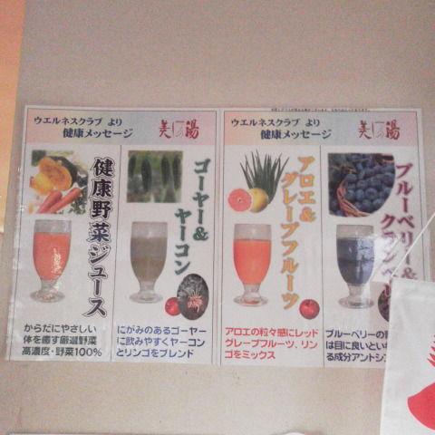 高井戸で健康フルーツジュース