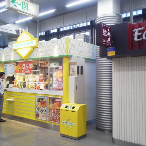 JR東日本 山手線 恵比寿駅のHONEY'S BAR