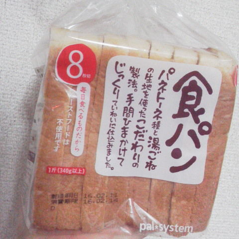 食パン、どうする?