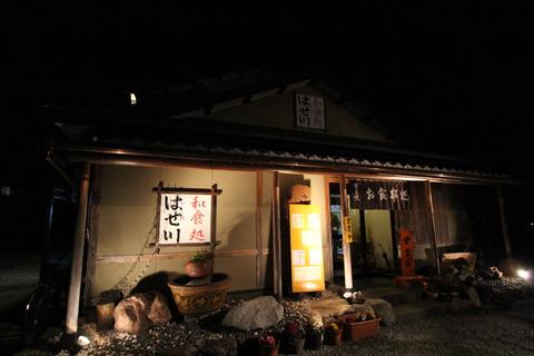 三重(宮川)ファイア 020