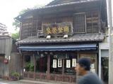 豆大福の店