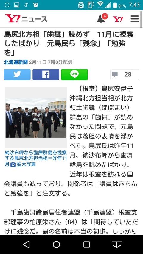 【悲報】北海道新聞、歯舞が読めない
