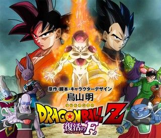 dragonball_z_fukkatunof