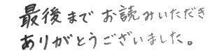 jiiya_aisatsu