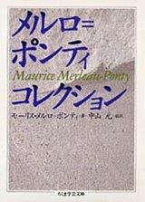 本「メルロ=ポンティ・コレクション」中山元