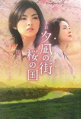 小説 夕凪の街 桜の国