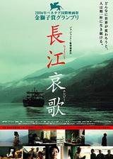 映画「長江哀歌」