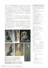 展覧会「日本彫刻の近代」東京国立近代美術館 裏