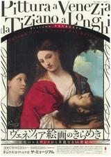 展覧会「ヴェネ絵画のきらめきツィア」表