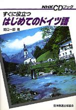 本「すぐに役立つ はじめてのドイツ語」関口一郎