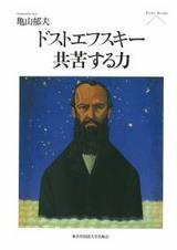 本「ドストエフスキー 共苦する力」亀山郁夫