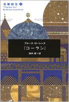 本「コーラン 名著誕生」