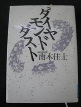ダイヤモンドダスト -南木佳士