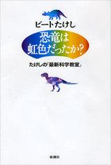 本「恐竜は虹色だったか?」ビートたけし