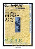 本「言葉にのって 哲学的スナップショット」ジャック・デリダ
