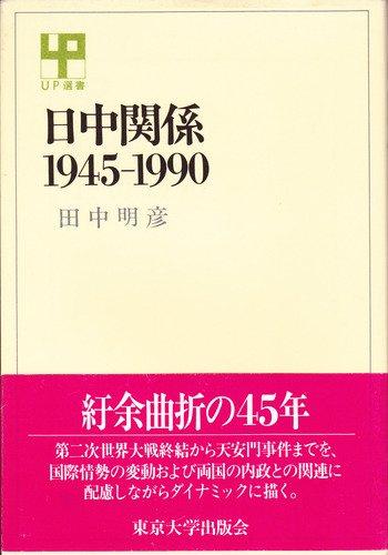 本「日中関係 1945-1990」田中明彦