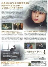 映画「この道は母へとつづく」01裏