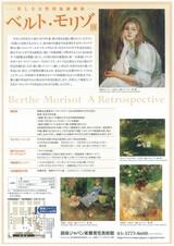 展覧会「ベルト・モリゾ展」損保ジャパン東郷青児美術館 裏
