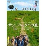 DVD「サン・ジャックへの道」