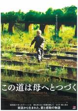 映画「この道は母へとつづく」01表