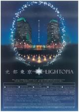 LIGHTOPIA 表