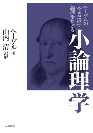 本「小論理学 ヘーゲルの本文だけで論理をたどる」ヘーゲル、山内清