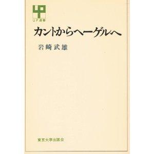 本「カントからヘーゲルへ UP選書」岩崎武雄