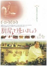 映画「厨房で逢いましょう」 表