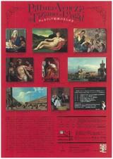 展覧会「ヴェネ絵画のきらめきツィア」裏
