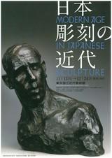 展覧会「日本彫刻の近代」表