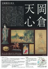 展覧会「岡倉天心 −芸術教育の歩み」裏