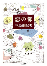 本「恋の都」三島由紀夫