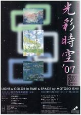 イベント「光彩時空 '07」国立西洋美術館 表