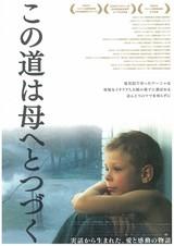 映画「この道は母へとつづく」02表