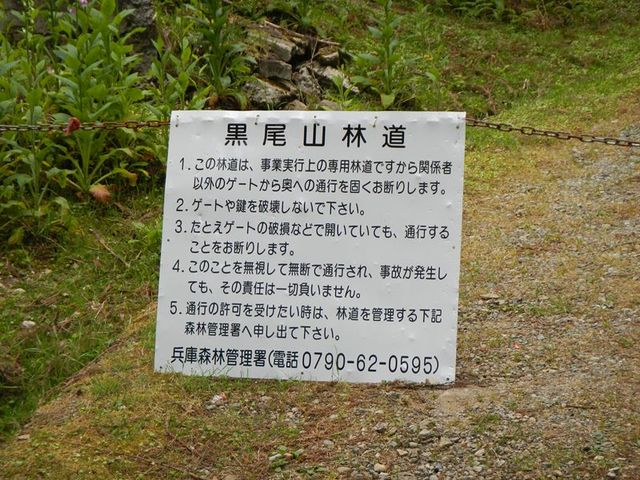 20130609_ツーリング(西播磨林道) (66)_R