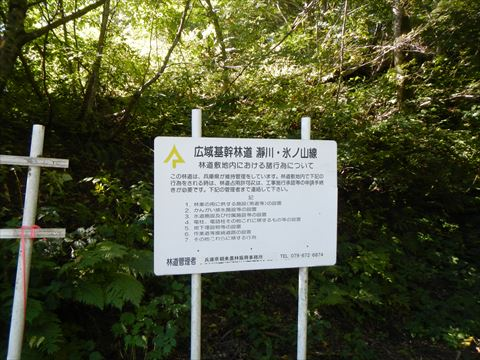 20130929_氷ノ山林道ツー (20)