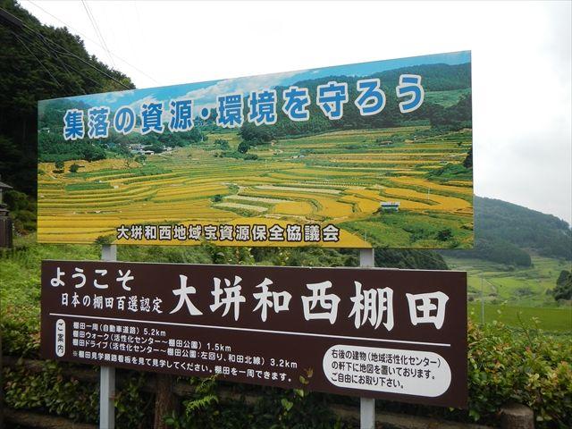 20140812_岡山ツー (44)_R